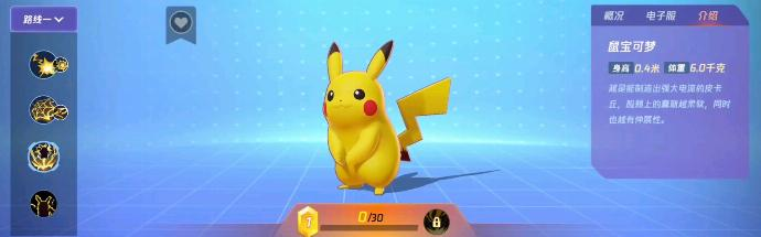 Pokedex Pikachu Pokemon Unite